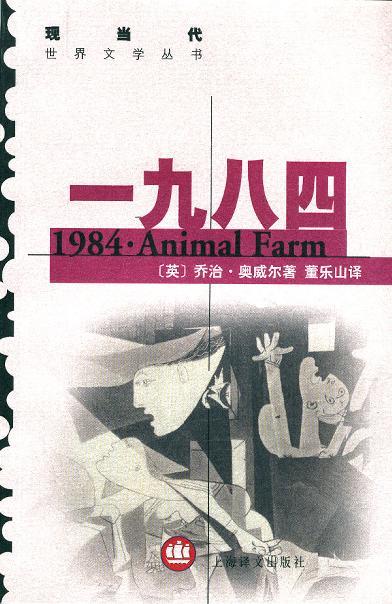 一九八四·动物农场
