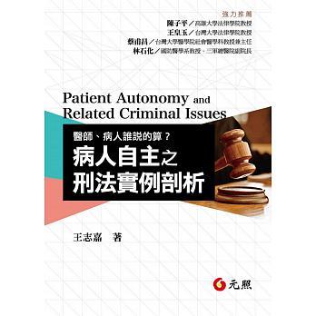 醫師、病人誰說的算?病人自主之刑法實例剖析