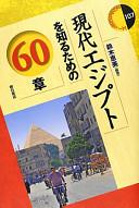 現代エジプトを知るための60章