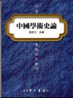 中國學術史論(精裝本)