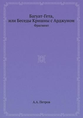Baguat-Geta ili besedy Krishny s Ardzhunom
