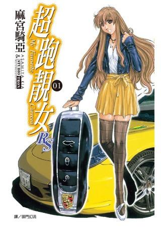 超跑靚女 RS 1