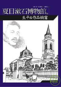 夏目漱石博物館