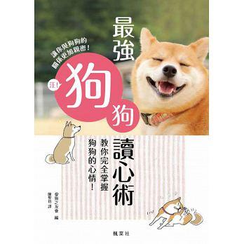 最強狗狗讀心術:教你完全掌握狗狗的心情!