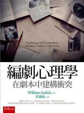 編劇心理學