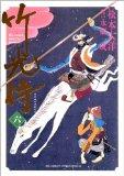 竹光侍 6