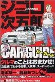 ジゴロ次五郎car guide