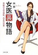 女医裏物語