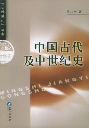 中国古代及中世纪史