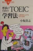 理系のためのTOEIC学習法