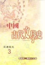 中國古代文學史3