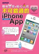 聰明女孩和貼心男孩不可錯過的iPhoneApp