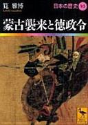 蒙古襲来と徳政令
