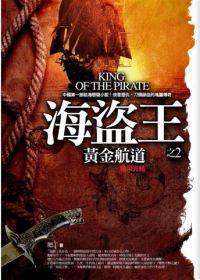 海盜王(2)黃金航道(完結篇)