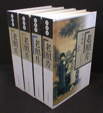 《老照片》精装珍藏版(1-20辑共4册)
