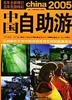 2005中国自助游