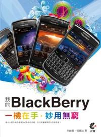我的BlackBerry一�...
