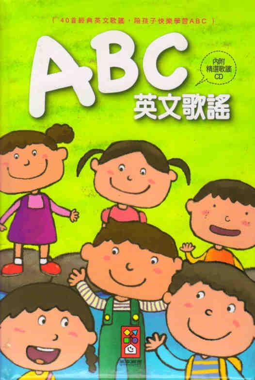 ABC英文歌謠