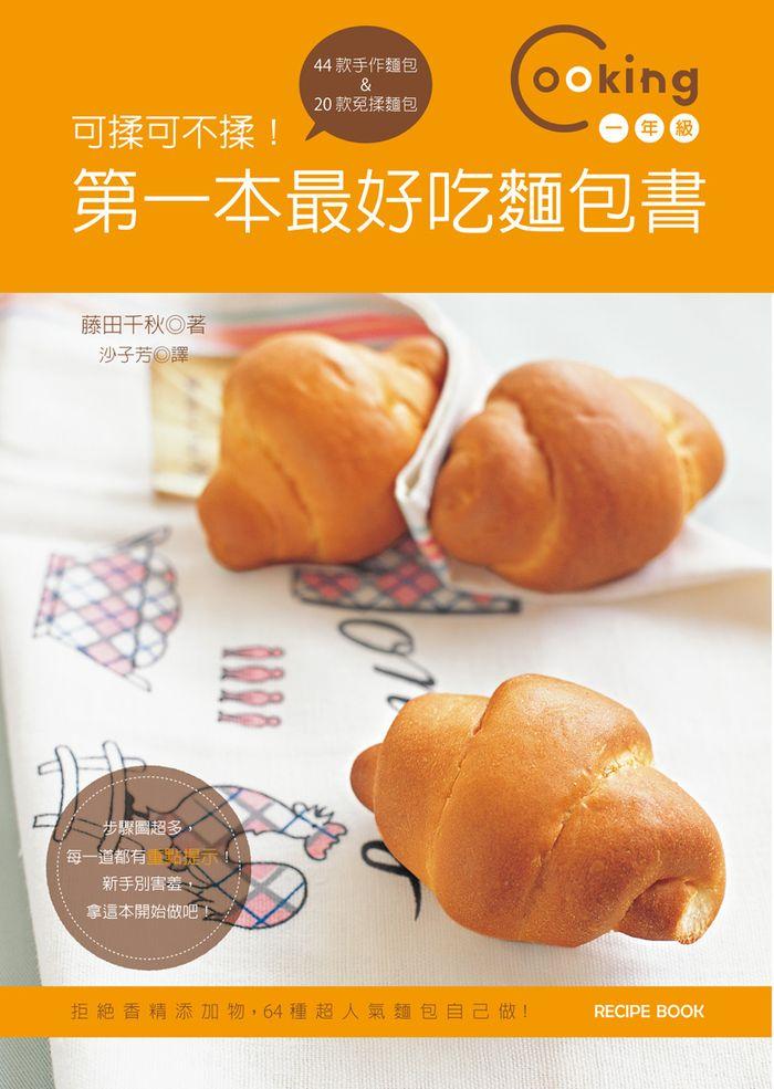 可揉可不揉!第一本最好吃麵包書:拒絕香精添加物,64種超人氣麵包自己做!還有免揉麵包喔