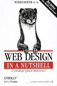 WEB设计技术手册