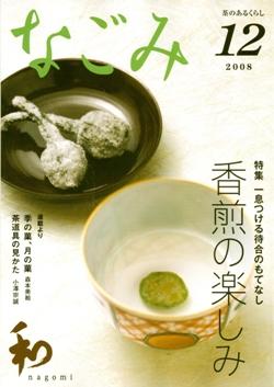 なごみ 2008-12