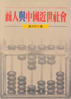 商人與中國近世社會