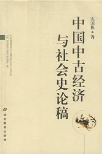 中国中古经济与社会史论稿