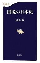 国境の日本史