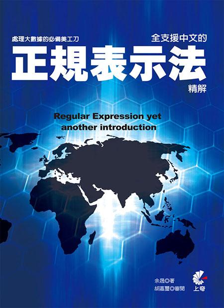 處理大數據的必備美工刀-全支援中文的正規表示法精解