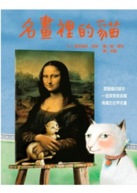 名畫裡的貓