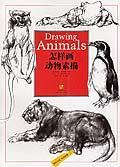 怎樣畫動物素描