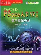 PSpice A/D V9.0電子電路分析