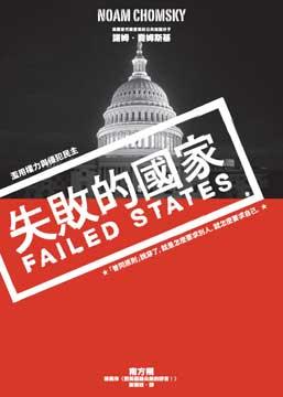 失敗的國家 Fail...