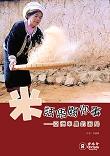 米話唔關你事 : 亞洲米農的困局