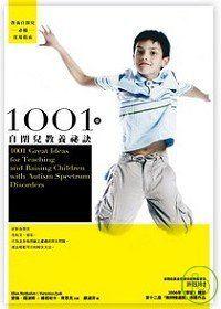 1001個自閉兒教養祕訣