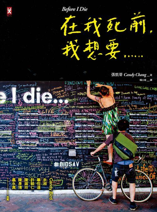 在我死前,我想要…