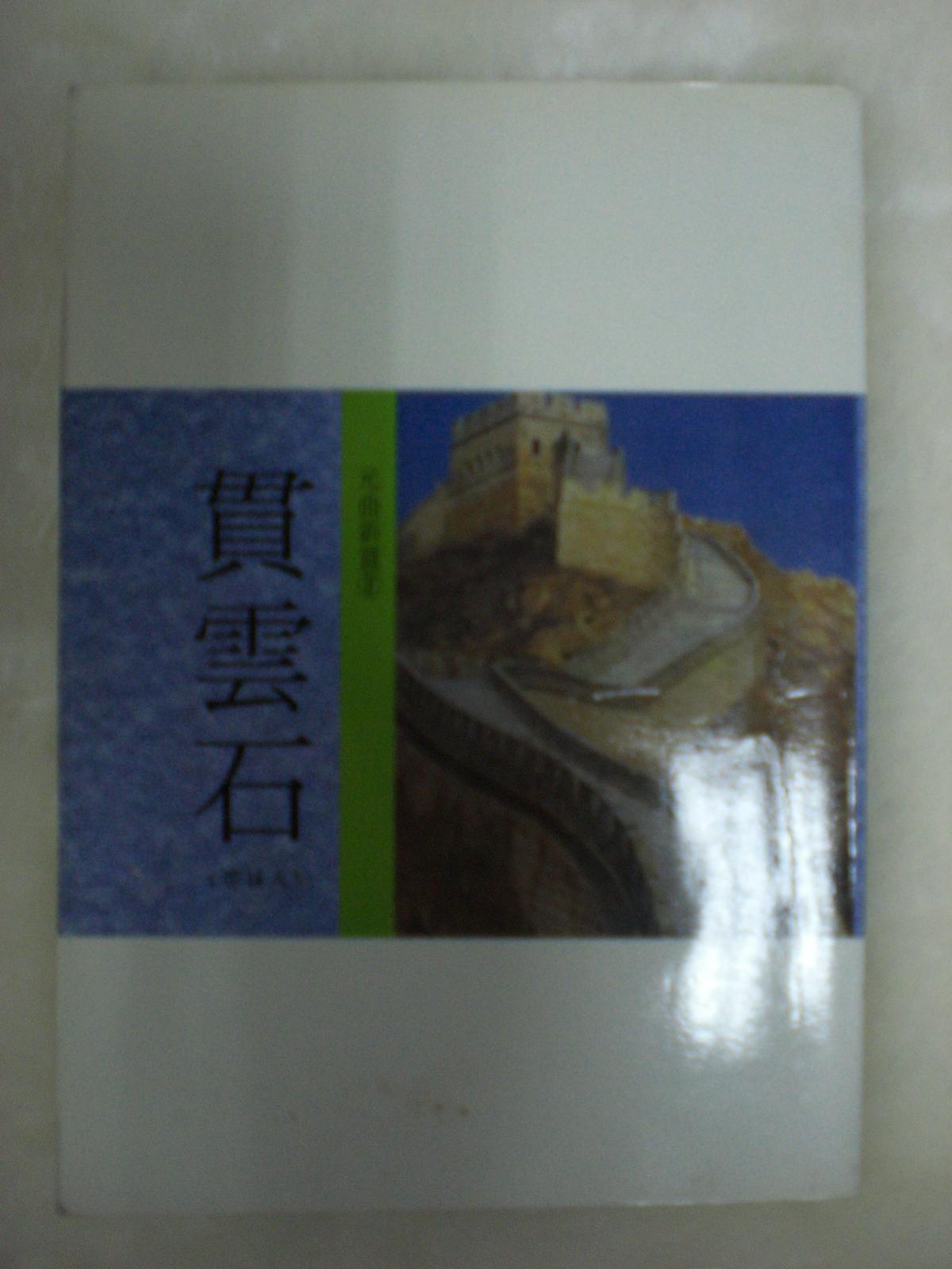 中國文學總新賞‧元曲新賞(8)