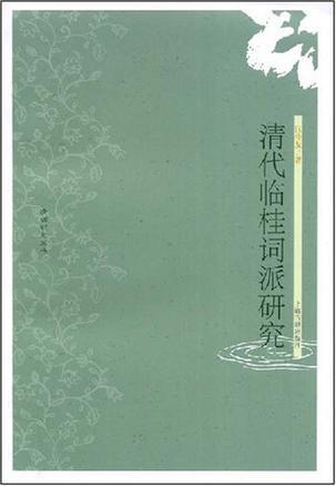 清代临桂词派研究
