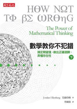 數學教你不犯錯(下)