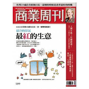 商業周刊 第1299期 2012/10/11
