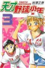 天才野球少年 3