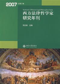 西方法律哲学家研究年刊