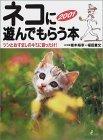 ネコに遊んでもらう本