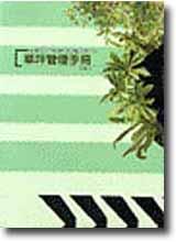 草坪管理手冊
