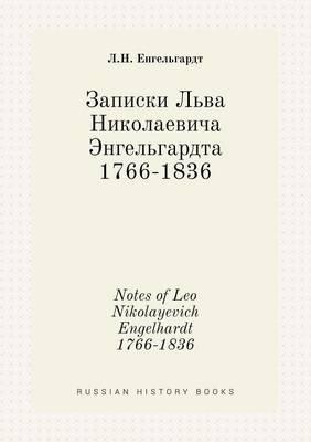 Notes of Leo Nikolayevich Engelhardt 1766-1836