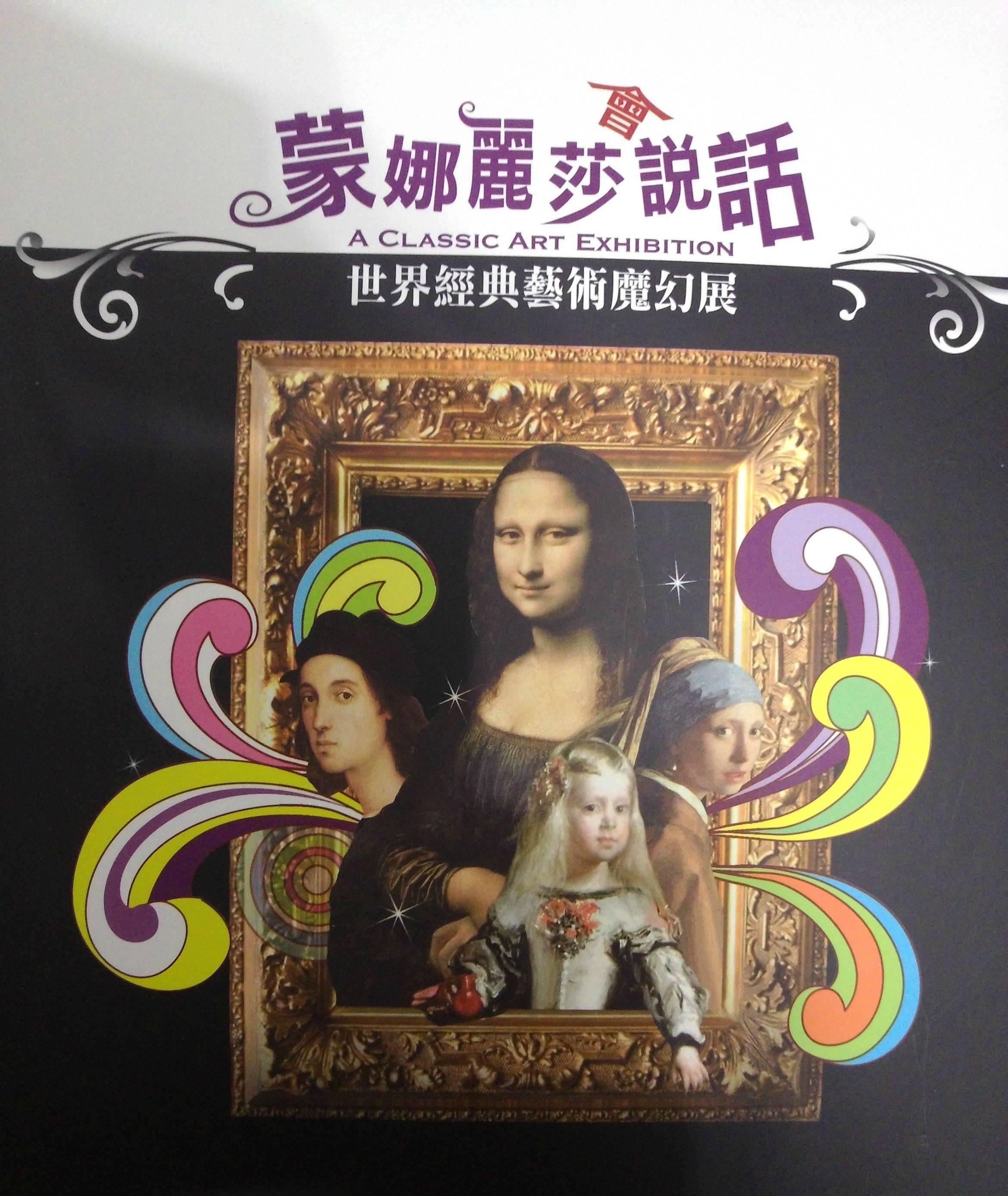 蒙娜麗莎500年: 達文西傳奇導冊