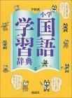 下村式 小学国語学習辞典