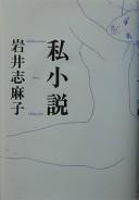 私小説(ししょうせつ)