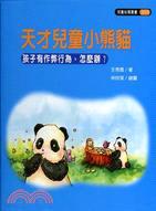 天才兒童小熊貓