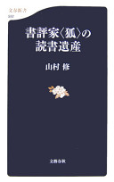 "書評家""狐""の読書遺産"